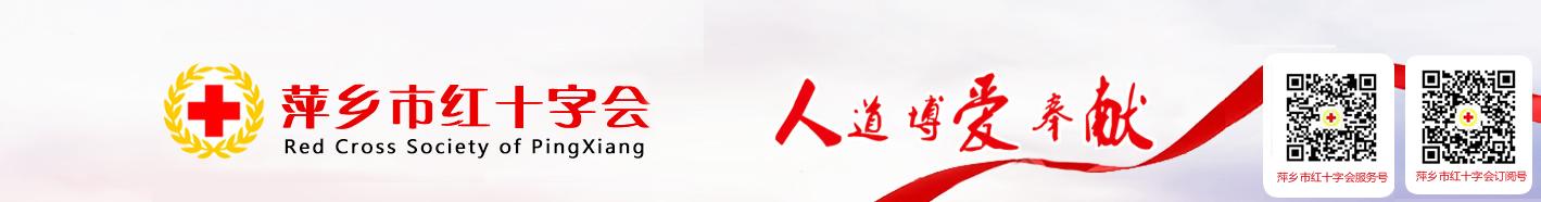 萍乡市红十字会官网